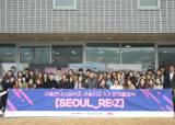 서울시관광협회, 서울 환대서포터즈 5기 수료식 진행