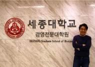 세종대 경영학부 우종필 교수 '코리아 빅데이터 어워드' 통계청장상 수상