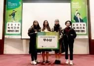 경복대 친환경건축과, 국토교통부 '2019 녹색건축 해커톤 대회' 공모전서 우수상