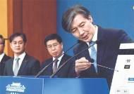 공수처·수사권 조정 힘 빠진다…민주당 조급하게 하는 3대 악재