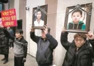 [사진] 탈북 모자 비대위의 항의