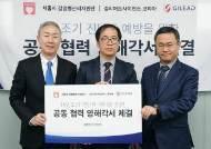 HIV 조기 진단‧예방…서울시 감염병관리지원단-길리어드 사이언스 코리아 양해각서 체결