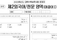 '1번'으로 줄 세워도 4등급…올해 수능도 '아랍어 로또'였다