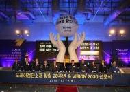 """도레이첨단소재 """"2030년 매출 10조…헬스케어 시장 진출"""""""