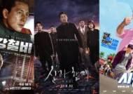 '시동' 웹툰 영화화 성공사례 대표작 될까