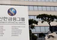 당국 '법적 리스크' 우려에도… 신한금융, 조용병·위성호 등 회장 숏리스트 확정