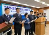 """민주당 울산시의원들 """"김기현 수사로 선거 뒤집혔단건 억측"""""""