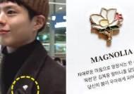 '위안부 배지' 달고 '2019 MAMA' 일본 간 박보검