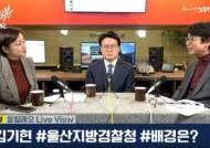 """유시민 """"검찰, 황운하 수사는 靑 공격하려 가져온 것"""""""