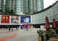 홍콩 거부 리카싱 中·홍콩 재산 77% 뺐다, 왜?