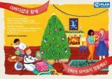 플랜코리아 '소녀들의 행복한 크리스마스' 기부 공동 캠페인
