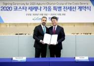 크루즈 선도 기업 롯데관광, 2020년 10월 코스타 세레나호 전세선 전격 운영