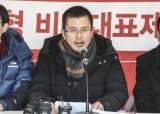 """나경원 불신임, 국민추천 공관위…""""황세모 황교안, 단식후 돌변"""""""