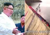 """""""한심하다"""" 김정은 공사지연 질타받았던 어랑천발전소 팔향댐 완공"""