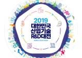 2019 대한민국 산업기술 R&D대전, 코엑스에서 개최
