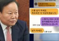 """엄마들 '급식비 인상' 항의 문자···김재원 """"계속하면 더 삭감"""""""