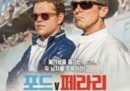 """""""新흥행파워""""…'포드 V 페라리' 첫날 5만 동원 '개봉작 1위'[공식]"""