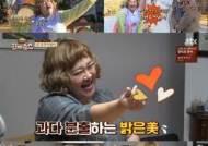 '한끼줍쇼' 홍윤화, 美친 친화력으로 한끼 성공…웃음 보증수표