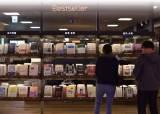 [월간중앙] 서점가 베스트셀러 점령한 '우파' 출판물들···유튜브 통하면 열흘에 7000부도 '거뜬'