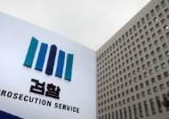 '주가조작 수사정보 유출' 현직 검사 1심 벌금 700만원