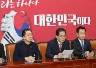 한국당, 조국·백원우·송철호·오거돈 등 與 무더기 고발
