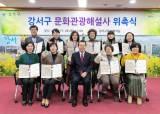 <!HS>서울<!HE> 자치구 최초, 강서구 문화관광 해설사 임명