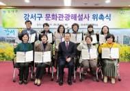 서울 자치구 최초, 강서구 문화관광 해설사 임명