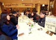 삼육대, 28개 기업 참여 '우수인재-기업 멘토 만남의 장' 마련