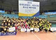 2019 KOVO컵 유소년 배구대회 7~8일 김천에서 개최
