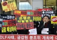 """금감원 """"은행, DLF 불완전판매…최대 80% 배상하라"""""""