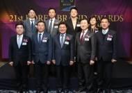 '제21회 대한민국 브랜드대상' 시상식 개최