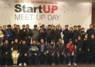 대전정보문화산업진흥원 '2019 Start-up Meet-up Day' 개최