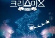 '고코투어' 고성군, '크리스마스의 기적' 재현하는 '최북단 고성 크리스마스 페스티벌' 21일 개최