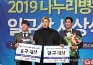 [일구대상] 'ML 대선배' 류현진이 김광현에게 건넨 조언