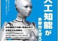 욕심없는 'AI 정치인'이 낫다?…日 지방선거, 인공지능 출마