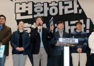 """청바지 입고 신당 띄운 변혁···하태경 """"안철수 이달 합류할 것"""""""