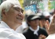 오종렬 한국진보연대 총회의장 별세…향년 81세