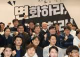 """<!HS>바른<!HE>미래 """"하태경·정병국·지상욱 당원권 정지 1년"""" 결정"""