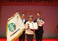 스타벅스, 문화유산보호 유공자 포상 대통령 표창 수상
