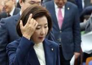 """나경원, 마지막 소회 """"정권 허망하게 뺏겨…참 서럽고 분했다"""""""