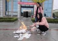 도서관이 자행한 '분서' 사건에 중국 사회 시끌