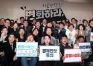 현역 최장수 정당은 정의당… '정당 신장개업' DJ 6회, YS 4회, JPㆍ유승민 3회