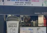"""박호산, 아이유 이어 오나라 커피차 선물 인증 """"끈끈한 '나저씨' 의리"""""""