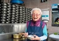 33년간 하루도 안빠지고 급식 봉사한 95세 할머니에 LG의인상