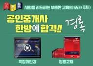 경록, 자사 공인중개사 인강/교재의 높은 정답률 공개