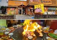 군산맛집 '마루벌돌구이' 대형 돌불판에 구워 주는 군산 수송동 이색맛집