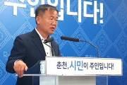 """1480만원 안마의자 관용차…이재수 춘천시장 """"한번도 안탔다"""""""