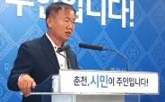 """'전용차 안마의자 튜닝 논란' 이재수 춘천시장 """"직원 제대로 살피겠다"""""""
