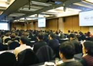 스카이데일리 '제1회 자산정보 네트워크 컨퍼런스' 개최