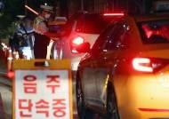 음주운전으로 30대 소방관 목숨 앗아간 20대 '구속'